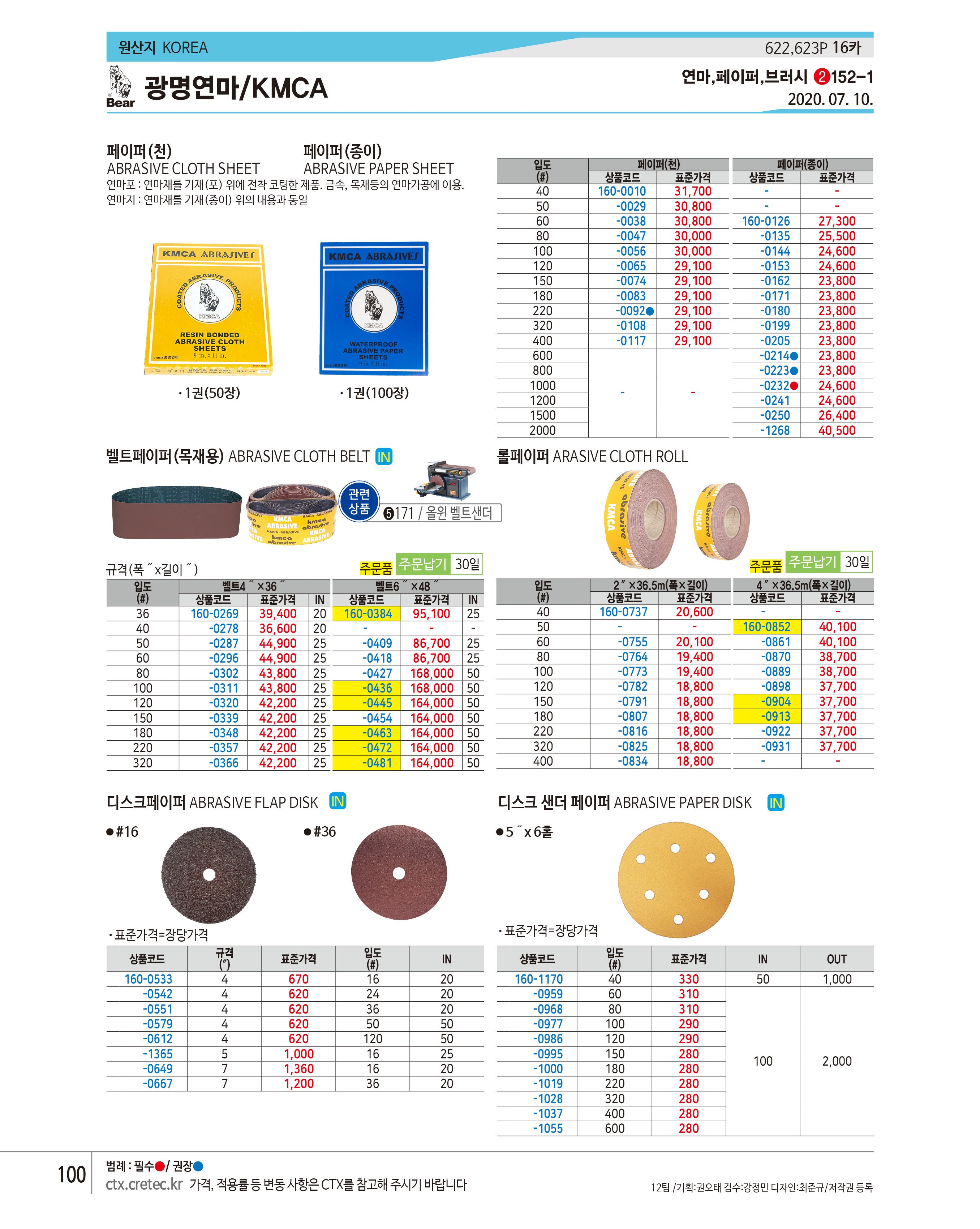 광명연마 페이퍼(종이.곰) #800/1권(100장)
