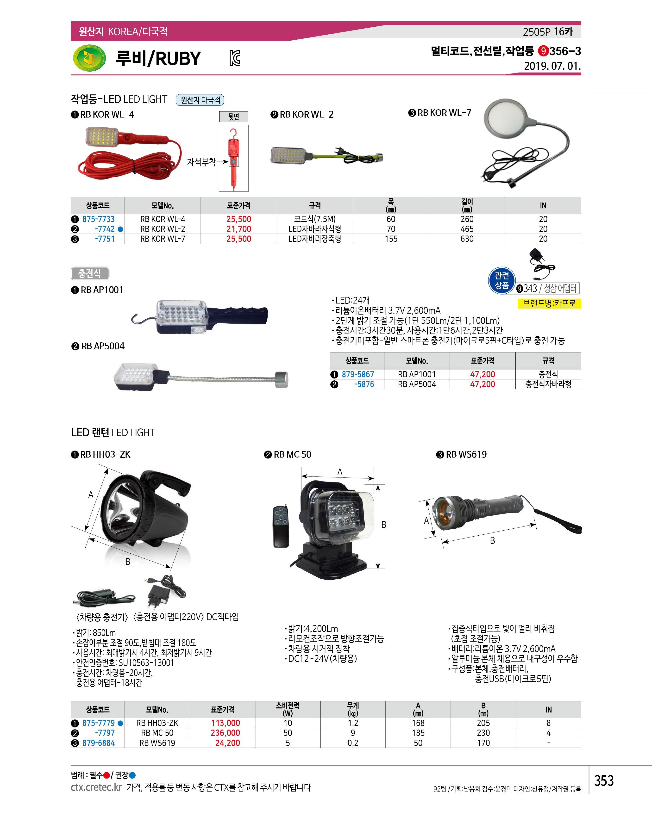 루비 작업등(LED)-충전식 RB AP1001