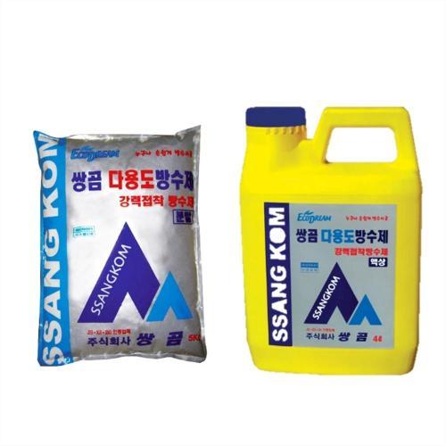 방수제 쌍곰 방청 코팅 세척 다용도 (1SET:분말1BOX(5kgx4개)+액상1BOX(4Lx4캔)